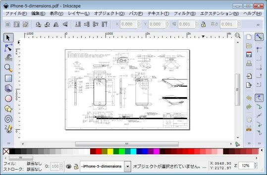 InkscapeでPDF⇒DXF変換