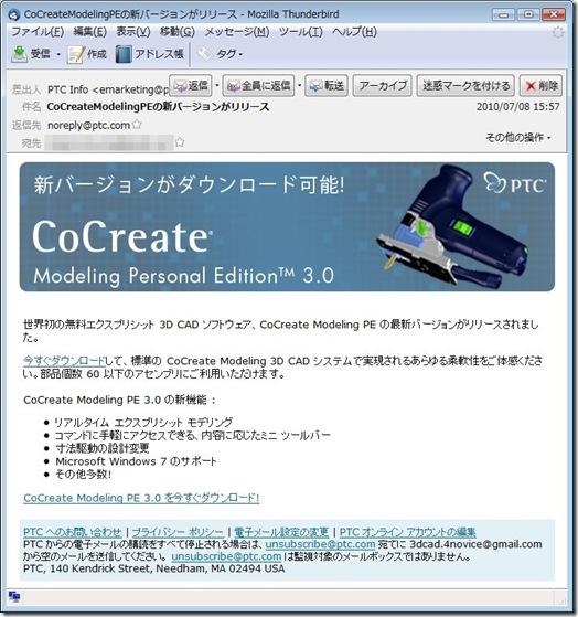 CoCreateModelingPE 3.0メール