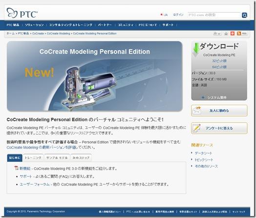 02-CoCreateModelingPE-30