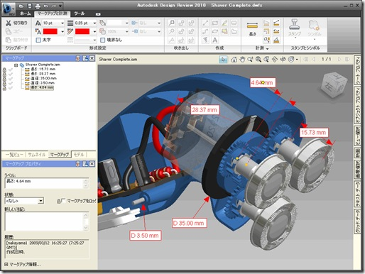 Autodesk Design Review