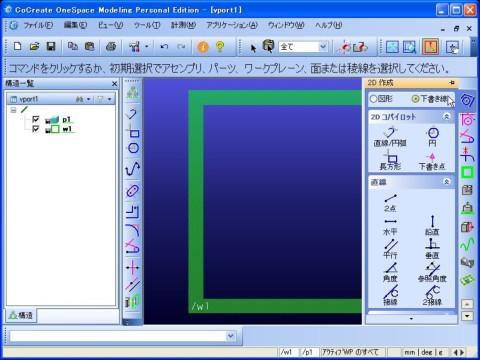 無料3次元(3D-CAD)OneSpace Modelingでアルキメデスのらせん<らせんの軸をスケッチする(下書き線の選択) >