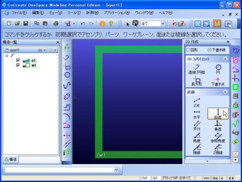 無料3次元(3D-CAD)OneSpace Modelingでアルキメデスのらせん<らせんの軸をスケッチする(線の種類の選択)>