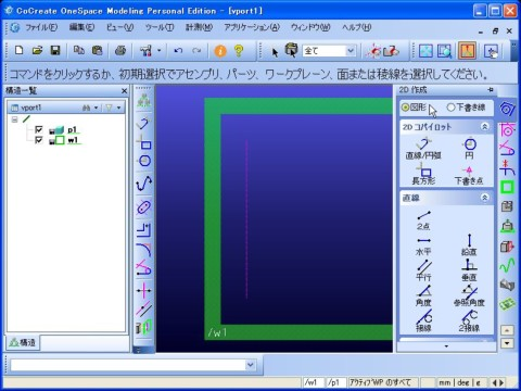 無料3次元(3D-CAD)OneSpace Modelingでアルキメデスのらせん<らせんの輪郭をスケッチする(図形を選択)>