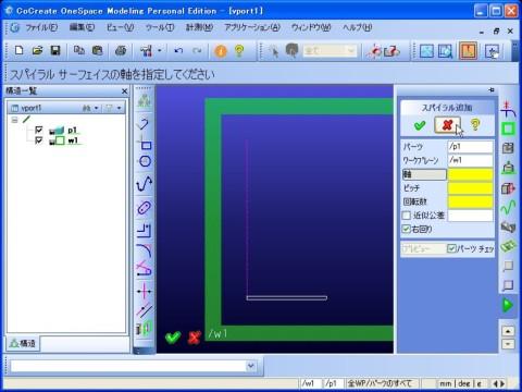 無料3次元(3D-CAD)OneSpace Modelingでアルキメデスのらせん<らせん形状作成の中止>
