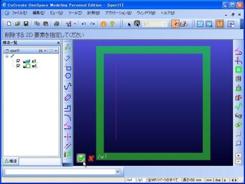 無料3次元(3D-CAD)OneSpace Modelingでアルキメデスのらせん<らせんの輪郭の削除の終了>