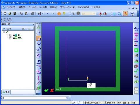 無料3次元(3D-CAD)OneSpace Modelingでアルキメデスのらせん<らせんの輪郭を描き直す(長方形の終点の指定)>