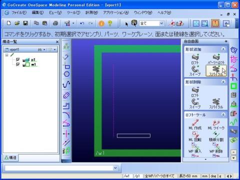 無料3次元(3D-CAD)OneSpace Modelingでアルキメデスのらせん<らせんの立体化(形状の選択)>