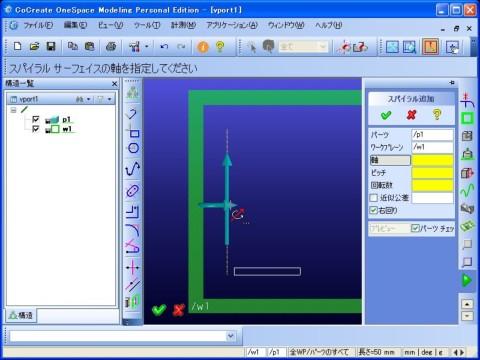 無料3次元(3D-CAD)OneSpace Modelingでアルキメデスのらせん<らせんの立体化(軸の指定)>