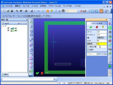 無料3次元(3D-CAD)OneSpace Modelingでアルキメデスのらせん<らせんの立体化(回転数の指定)>