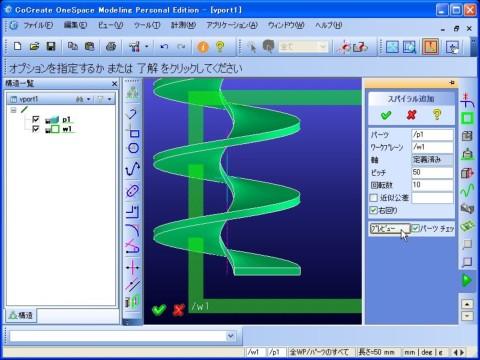 無料3次元(3D-CAD)OneSpace Modelingでアルキメデスのらせん<らせんの立体プレビュー>