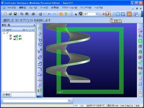 無料3次元(3D-CAD)OneSpace Modelingでアルキメデスのらせん<ワークプレーンの削除>