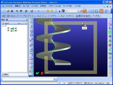 無料3次元(3D-CAD)OneSpace Modelingでアルキメデスのらせん< ワークプレーンの削除(削除するオブジェクトを指定)>