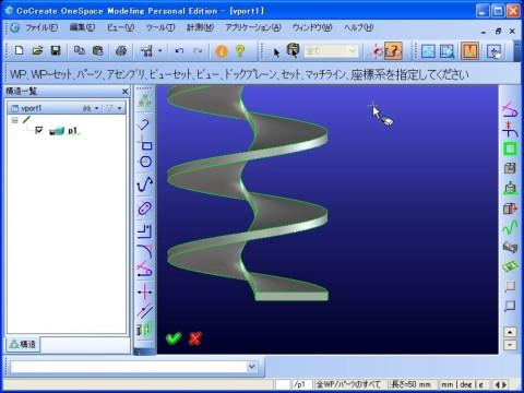 無料3次元(3D-CAD)OneSpace Modelingでアルキメデスのらせん<ワークプレーンの削除(削除するオブジェクトを決定)>