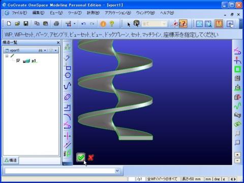 無料3次元(3D-CAD)OneSpace Modelingでアルキメデスのらせん<ワークプレーンの削除作業の終了>
