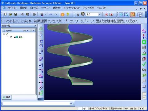 無料3次元(3D-CAD)OneSpace Modelingでアルキメデスのらせん<らせんの完成>