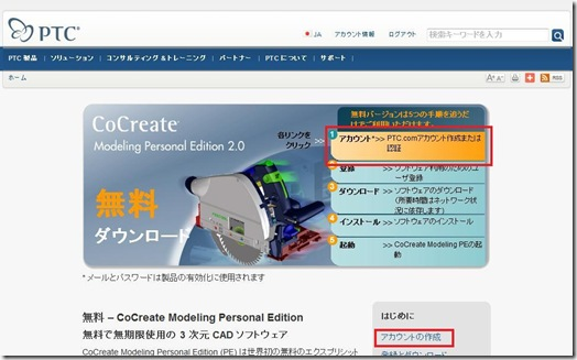 CoCreate Modeling Personal Edition