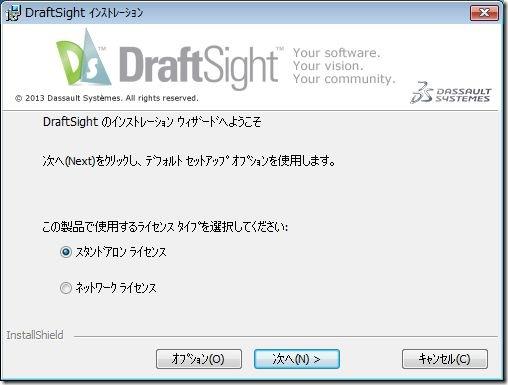 draftsight-010