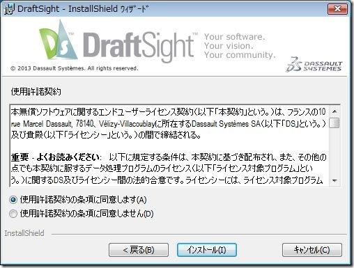 draftsight-011