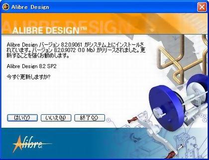 Alibre Design Xpress Update.jpg