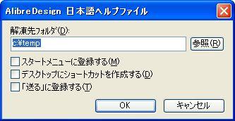Alibre Japanese Help 解凍