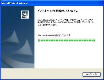 Alibre Japanese Help インストール準備