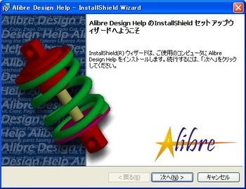 Alibre Japanese Help03r.jpg
