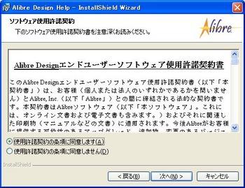 Alibre Japanese Help04r.jpg