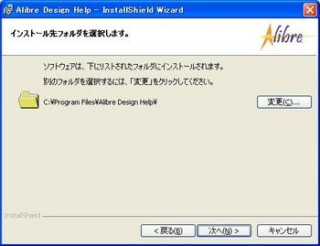 Alibre Japanese Help05r.jpg