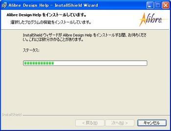 Alibre Japanese Help08r.jpg
