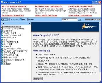 Alibre Japanese Helpr.jpg