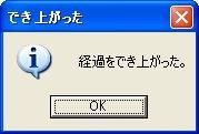 PDF2DXFfinishInstall.jpg