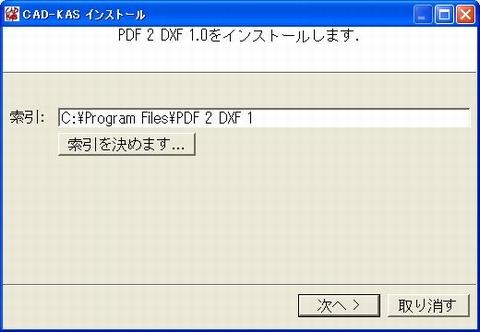 PDF2DXFinstall.jpg