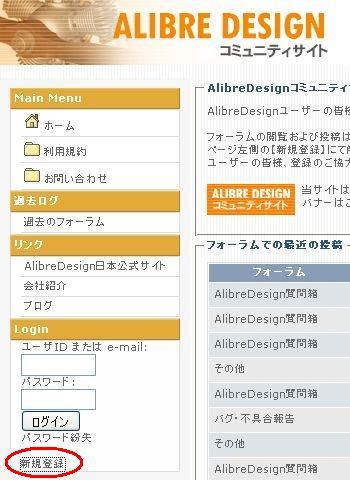 AlibreDesignコミュニティー新規登録