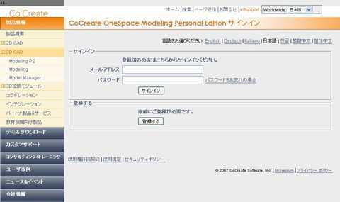OneSpace Modeling PE