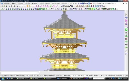 OneSpace Modeling 法隆寺五重塔モデリング