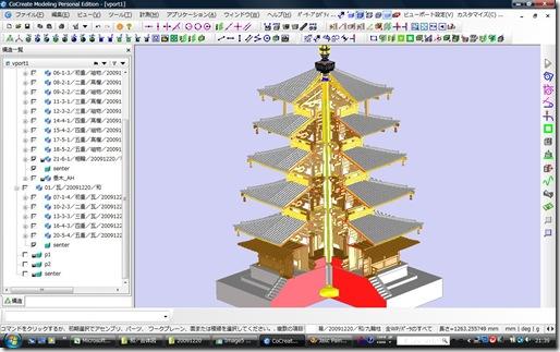 OneSpace Modeling 法隆寺五重塔モデリング3