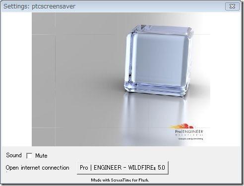 Pro|ENGINEER スクリーンセイバー